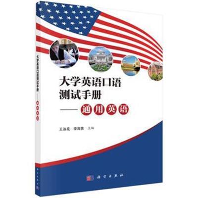 正版書籍 大學英語口語測試手冊-通用英語 9787030488299 科學出版社