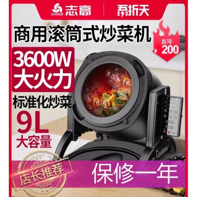 志高(CHIGO)炒菜機商用智能全自動炒菜機商用大型機器人炒飯機滾筒炒菜鍋