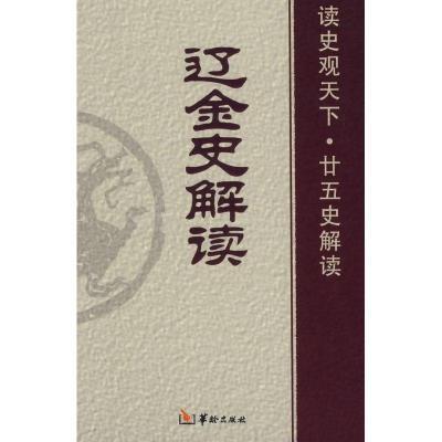 遼金史解讀白玉林9787801784216