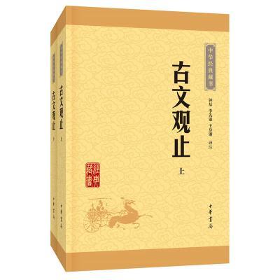 古文觀止(上下冊)(中華經典藏書·升級版)