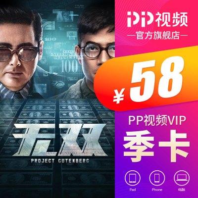 PP視頻VIP季度會員卡(電腦)