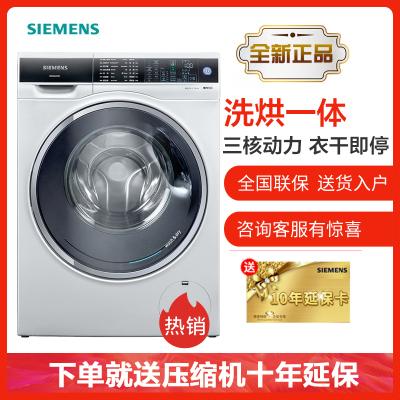 西门子(SIEMENS) XQG100-WD14U5600W 10公斤变频 洗烘一体机 双重自洁 滚筒洗衣机