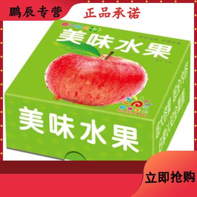 美味水果-撕不爛全卡