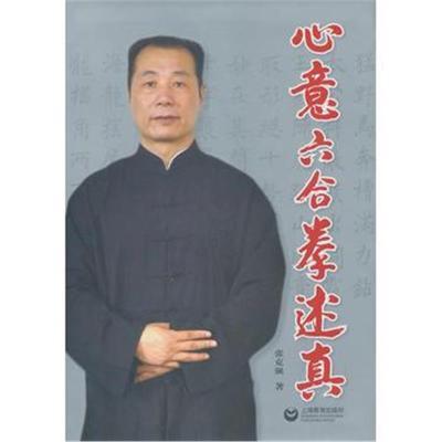 心意六合拳述真 張 9787544450645 上海教育出版社