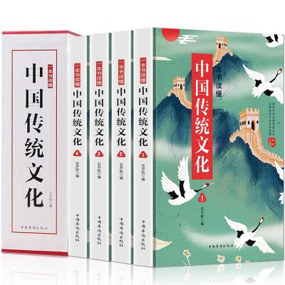 正版 精裝全4冊 中國傳統文化 插盒版傳統文化常識文化與自然遺產 中國古代傳統文化制度語言通史書籍百科知識書籍