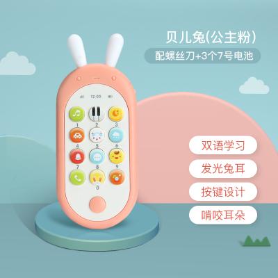 貝恩施 兒童玩具手機雙語早教益智玩具音樂可咬仿真電話0-1歲貝兒兔【公主粉】