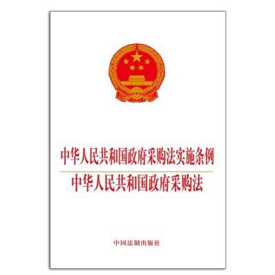 中華人民共和國政府采購法實施條例 中華人民共和國政府采購法