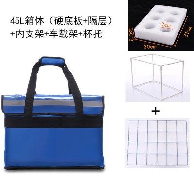 因樂思(YINLESI)45L快餐外賣送餐包保溫配送箱電動摩托車大號保溫袋冷藏冰包定制 外賣保溫箱 保溫箱