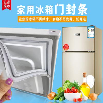 56thaink 美的冰箱BCD-170GM型號門封條磁性密封條 門膠條密封圈