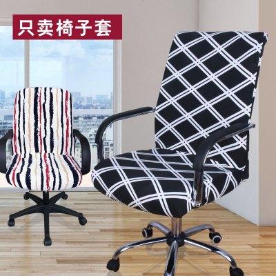 辦公椅套電腦椅子套罩通用老板座椅套彈力連體凳子套布藝轉椅套罩