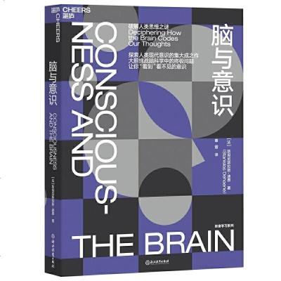 腦與意識 章熠 神經科學領域的諾貝爾獎 大腦獎得主迪昂集大成之作 破解人類思維之迷 思維導圖提升智力書籍 心理學書籍