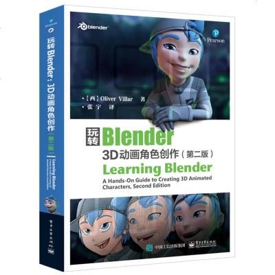 0905玩轉Blender:3D動畫角色創作(第二版)