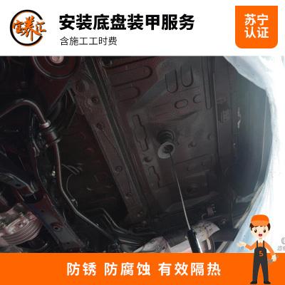 【宝养汇】底盘装甲施工(不含拆装叶子板内衬 ) 工时费 全车型