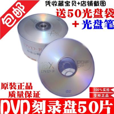 dvd光盤dvd-r刻錄光盤光碟dvd+r刻錄盤香蕉空白光盤 50片包郵4.7G