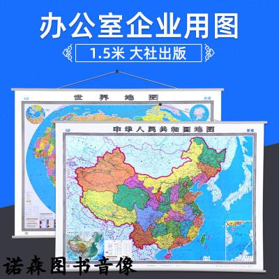 【企业版套装】2019全新版 中国地图挂图+世界地图1.5米 套装2张 商务办公室 高清晰 字大气 中华人民和国地