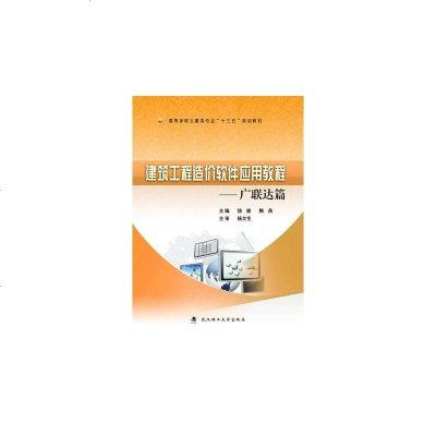 0902建筑工程造價軟件應用教程--廣聯達篇
