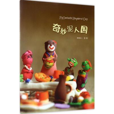 正版 奇妙泥人国 郭俊宜 著·塑 西北大学出版社 9787560439747 书籍