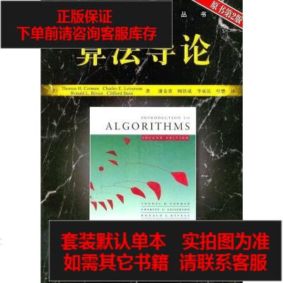 【二手8成新】算法导论(原书第2版) 9787111187776