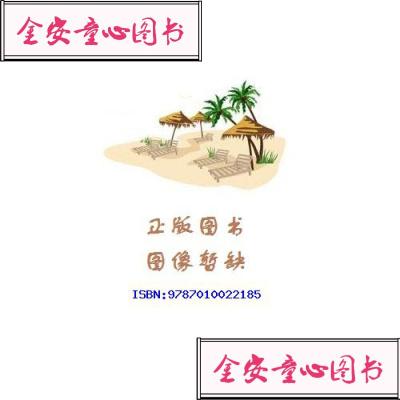 【单册】┏正版/┓中国野菜食谱作**