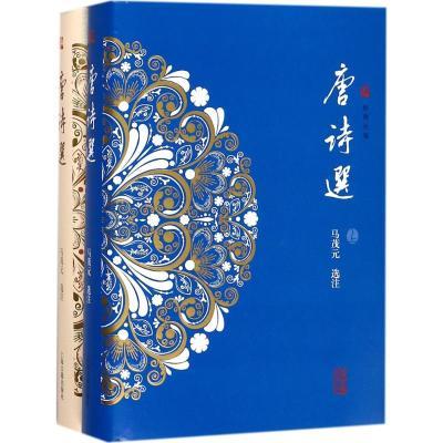 正版 唐诗选 马茂元 选注 上海古籍出版社 9787532585137 书籍