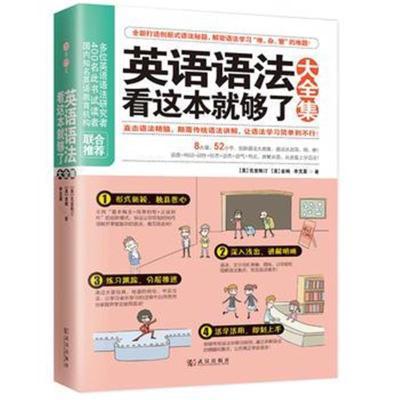 英語語法看這本就夠了大全集【美】克里斯汀,【美】金姆, 李文昊 易人外語