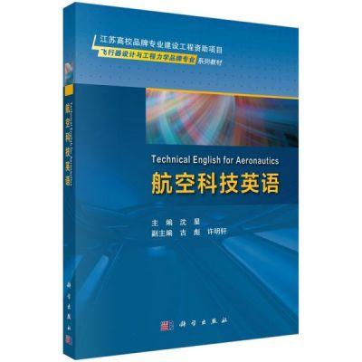 航空科技英語(飛行器設計與工程力學品牌專業系列教材)