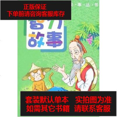 【二手8成新】創新故事 9787802026292