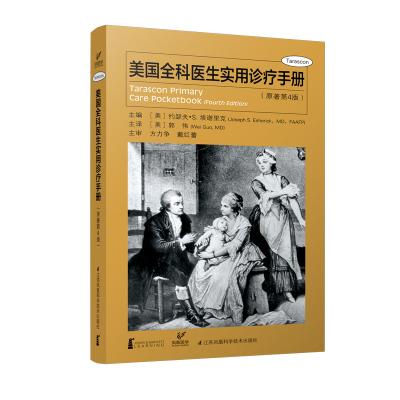 美國全科醫生實用診療手冊(原著第4版) (美)約瑟夫.S.埃謝里克 著 生活 文軒網