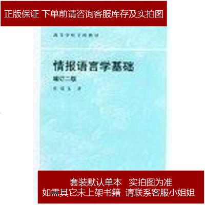 情报语言学基础 张琪玉 第2版(增订版) (1997年1月1日) 9787307023796
