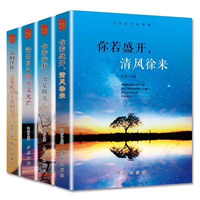 萬丈光芒的夢想全4冊 心靈雞湯人生哲學正能量書籍 青春文學勵志書籍 排行榜成人書 人生哲理書 自我修養書籍