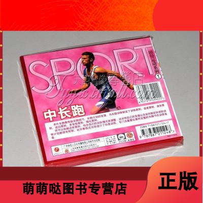 正版 田徑運動系列1 中長跑 VCD 體育教學學習光盤