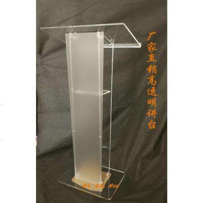 亚克力讲台透明主持台发言台有机玻璃迎宾台接待台演讲台