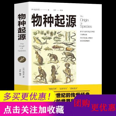 活動專區 圖說物種起源 達爾文著的書籍 進化論生物信息學圖解科學了解生命是什么自然史動植物生物學 少兒學生成人版