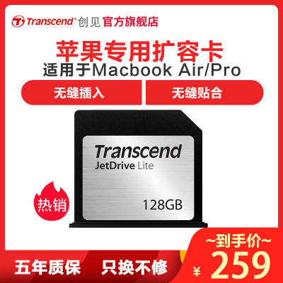 創見(Transcend)128G MacBook Air擴容卡 蘋果MBA/MBP擴展卡 蘋果筆記本電腦內存卡 蘋果卡