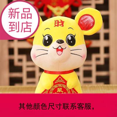 2020年鼠年吉祥物公仔小老鼠毛絨玩具 生肖鼠玩偶年會定制