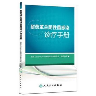 全新正版 耐藥革蘭陰性菌感染診療手冊