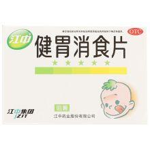江中健胃消食片0.5g*12片*3板 用于脾胃虚弱所致的食积,症见不思饮食、嗳腐酸臭、脘腹胀满;消化不良见上述证候
