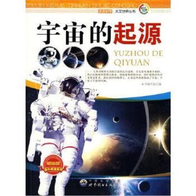 正版書籍 走進科學 天文世界叢書:宇宙的起源 9787510015779 世界圖書出版