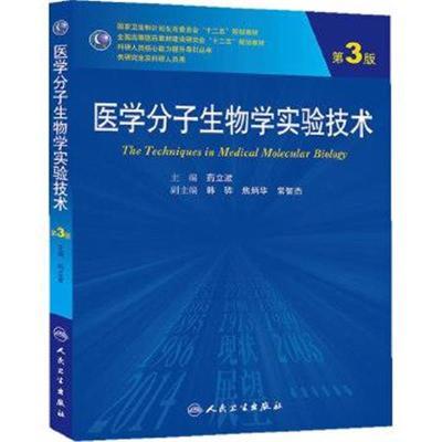正版書籍 醫學分子生物學實驗技術(第3版/研究生) 9787117186155 人民衛生