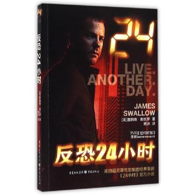 反恐24小時(美)詹姆斯·斯瓦羅|譯者:楊冰9787229101152