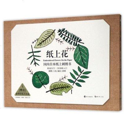 紙上花(國內首本紙上刺繡書) 編者:慕容炒肉 長江