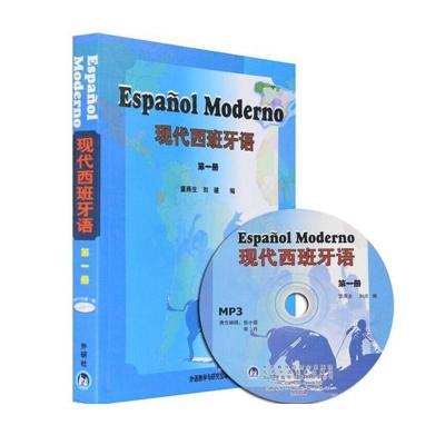 現代西班牙語第一冊 董燕生 等編 文教 文軒網