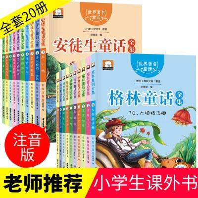 安徒生格林童話全集全20冊彩繪注音版經典童話故事書籍6-12歲兒童文學書籍小學生課外讀物
