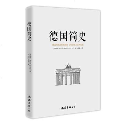 正版 德国简史 德国历史 德国史 欧洲史世界史历史书籍青少年课外阅读书籍rw
