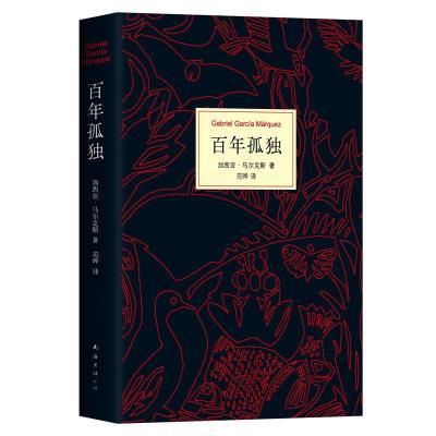 百年孤独 诺贝尔文学奖获得者马尔克斯代表作 世界名著读物 畅销文艺小说/丛书/图书定价55正版销售