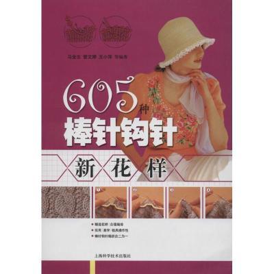 605種棒針鉤針新花樣