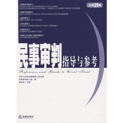 民事審判指導與參考.2007年.第1集·總第29集