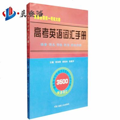 高考英語詞匯手冊依據全國統一考試大綱 煤炭工業出版社