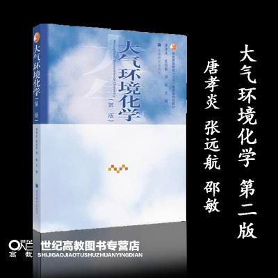 大氣環境化學 第二版第2版 唐孝炎 張遠航 邵敏 高等教育出版社 普通高等教育