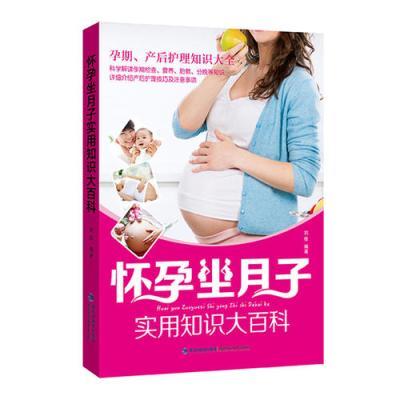 懷孕坐月子實用知識大百科